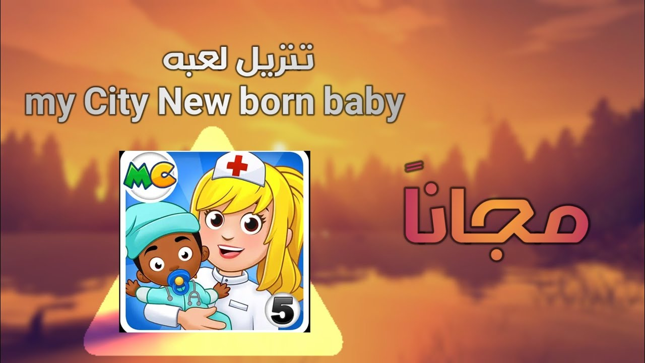 Photo of تنزيل لعبه (my City New born baby )!!🤨 – تحميل
