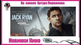 Джек Райан  Tom Clancys Jack Ryan Сериал