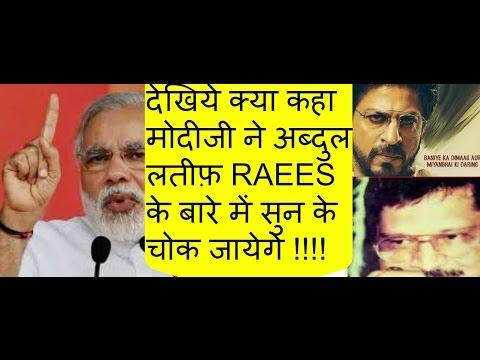 Abdul Latif Raees what say narendra modi