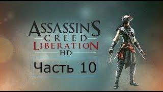 Assassin's Creed Liberation HD Прохождение Часть 10 Бывший Губернатор