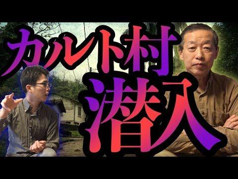 """""""カルト村""""「ヤマギシ会」に潜入した結果・・・!"""