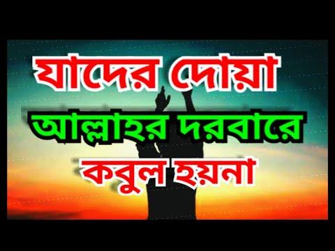 Download যেই সব লোকদের দোয়া কবুল হয়না।Hadiser Bani 2020।Charamaddi tv