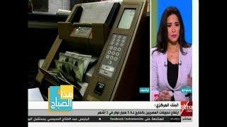 هذا الصباح | البنك المركزي: ارتفاع تحويلات المصريين بالخارج لـ 5,9 مليار دولار في 3 أشهر