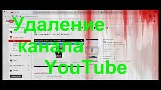 Как удалить канал c YouTube? ИЮНЬ 2015