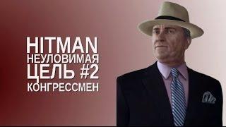 Let's Play - HITMAN - Неуловимая цель #2 Конгрессмен
