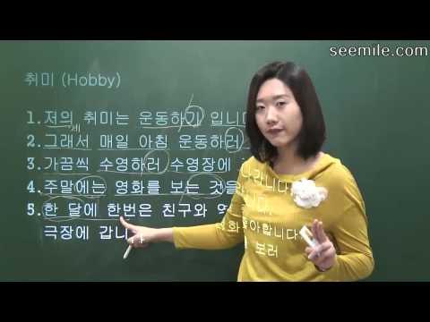 Seemile.com - Korean Level 2 lesson 3