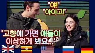 한국에 살면 어느새 따라하는 행동 + 습관 : 외국인 인터뷰