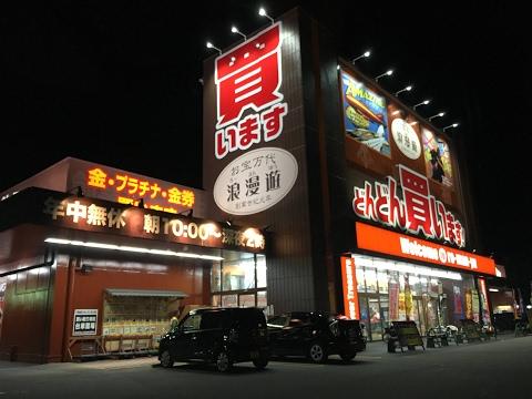 Retro Game Shopper Japan - Romanyu (Mandai) - Matsusaka Store - Mie Prefecture - 浪漫遊 旧万代書店 松阪店 三重県
