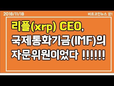 [비트코인뉴스 팡] 리플(xrp) CEO 국제통화기금(IMF)의 자문위원이었다!!