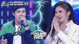 รำคาญก็บอกกันเด้อ - ลำเพลิน วงศกร Feat.สวยจัง | I Can See Your Voice -TH