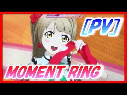 【スクフェスAC】MOMENT RING (PV確認/60fps HD)【Next Stage/アケフェス/ラブライブ!】