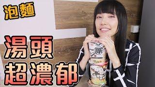 【開箱試吃】濃濃濃!重口味日本豚骨泡麵【Ryo】