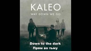 Скачать Way Down We Go перевод песни Kaleo