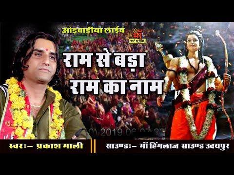 Prakash Mali Ll  के इस भजन को सुनने को हजारो  लोगो की भीड़ जमा Ll ओडवाडीया लाइव