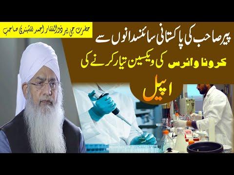Peer Zulfiqar Ahmed Naqshbandi Ki Pakistani Scientist Se Appeal    Peer Zulfiqar Ahmed Naqshbandi