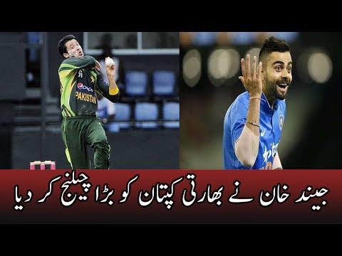 Junaid Khan takes dig at Virat Kohli ahead of ICC Champions Trophy 2017 match