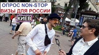 Визы для России в Украину. Да или Нет? Опрос non-stop Киев