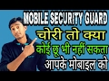 Don't Touch My Phone।। Mobile Security Guard App   I Tech   Security Technology Android app BY itech