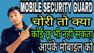 Don't Touch My Phone।। Mobile Security Guard App | I Tech | Security Technology Android app BY itech