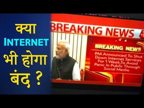 रातो रात NEWS VIRAL - Internet SUSPENDED All Over India !!! Fact Check
