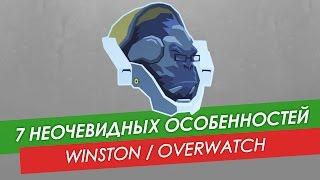 7 неочевидных особенностей Winston из Overwatch