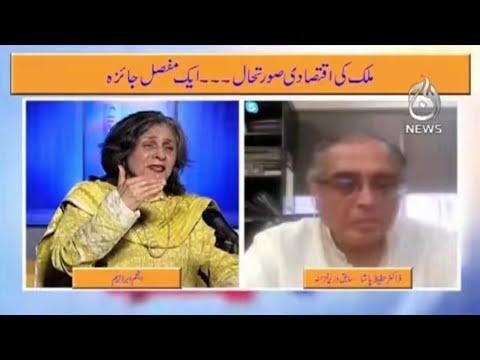 IMF Ki Bhari Sharait Aur Barhti Mehengai | Paisa Bolta Hai With Anjum Ibrahim | 17 Oct | Aaj News