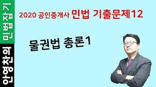 물권법총론1 - 공인중개사 민법기출문제12