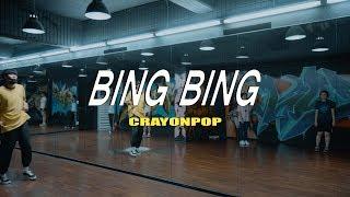 CRAYONPOP(크레용팝) - BING BING(빙빙) DANCE 안무 (KPOP BASIC) [WAWA …
