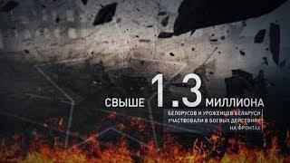Великая Отечественная война в Беларуси в цифрах и фактах #5