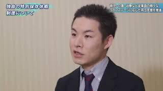 平成30年度東京ライフ・ワーク・バランス認定企業(社会福祉法人あいのわ福祉会)