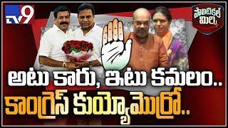 Political Mirchi: కాంగ్రెస్ ను మరింత టెన్షన్ పెడుతున్న కమలనాథులు - TV9