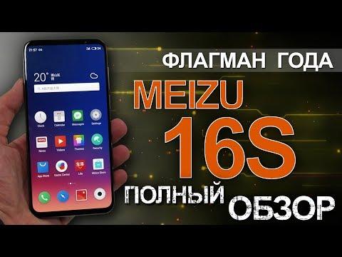 Восхитительный смартфон Meizu 16s.  Полный обзор нового флагмана