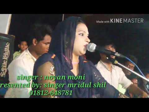 নয়ন মনির- সর্বকালের শ্রেষ্ঠ ভান্ডারী গান। Vandhari Song। Noyan Moni। Singer Mridul Shil।