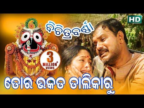TO BHAKATA TALIKARU | Album-Bichitrabarna | Suresh Wadeker | Sarthak Music