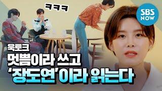 [욱토크] 스페셜 '멋쁨이라 쓰고 '장도연'이라 읽는다! 뼈그우먼 장도연 모음' /Wook Talk Special | SBS NOW
