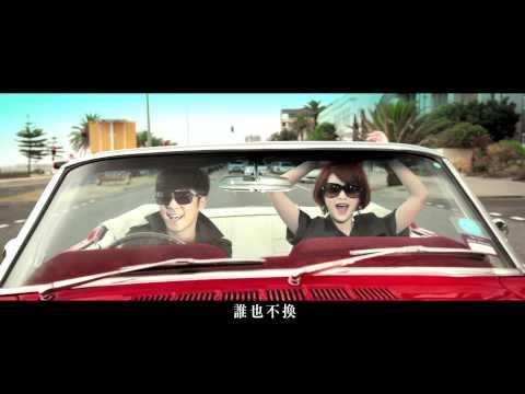 羅志祥Show Lo - 王見王When The King Meets The Queen (Official HD MV)