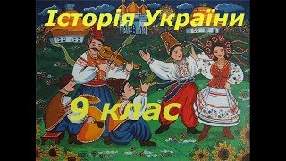 Історія України 9 клас. урок 9. Освіта, наука,музика і театр