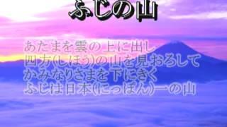 ふじの山(日本の歌百選)カラオケ