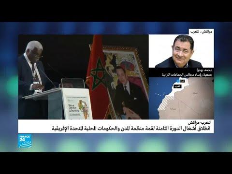المغرب: قمة منظمة المدن والحكومات المحلية المتحدة الأفريقية  - نشر قبل 60 دقيقة