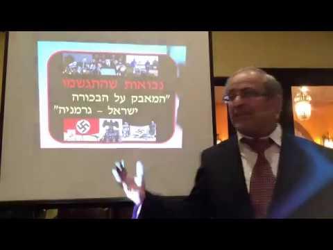 הרב ינון קלזאן - אנטישמיות - ישראל גרמניה המאבק על הבכורה הרצאה ברמה גבוהה חובה לצפות!