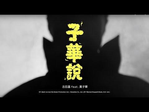 古巨基 Leo Ku feat. 黃子華《子華說》[Official MV]