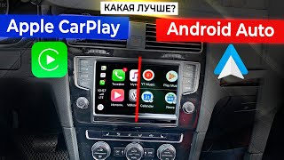 НУЖЕН ли вам ANDROID AUTO или APPLE CarPlay?