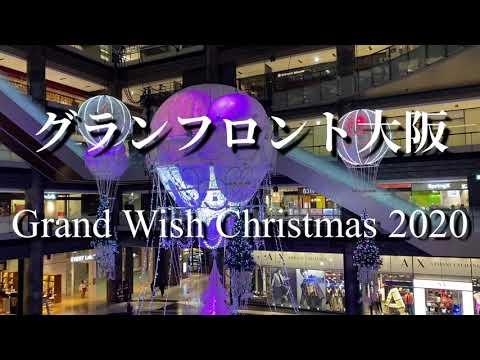 グランフロント大阪Grand Wish Christmas 2020[No.39]