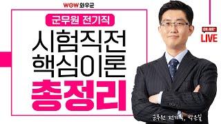 [LIVE] 박은일 군무원전기직 시험직전 핵심이론 총정…