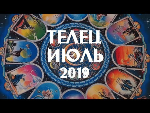 ТЕЛЕЦ. Важные события ИЮЛЯ. Таро прогноз на ИЮЛЬ 2019 г. Гороскоп на июль.