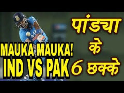 HARDIK PANDYA SIXES AGAINST PAKISTAN | CHAMPIONS TROPHY 2017 FINAL | IND VS PAK FINAL