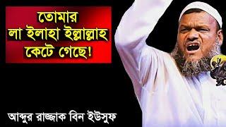 Bangla Waz Tumar La Ilaha Illallah Kete Geche Tumi Jannat Pabena by Abdur Razzak bin Yousuf