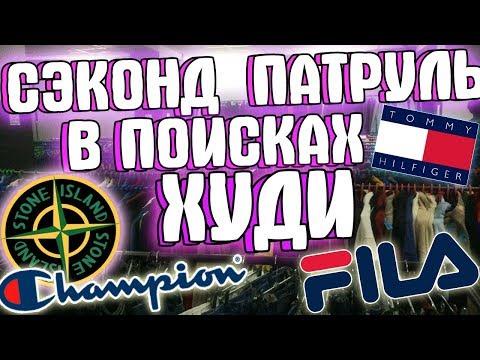 ОЧЕНЬ ЖИРНЫЙ  СЭКОНД ПАТРУЛЬ : В ПОИСКАХ ХУДИ: (Fila,Champion,Polo,Tommy Hilfiger,Helly Hansen)