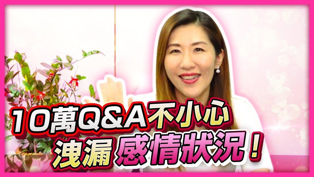 【瑩真律師】粉絲問題好辛辣!律師交往經歷大公開! - YouTube
