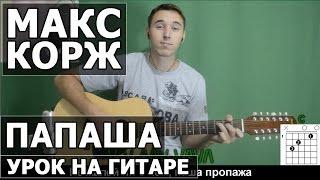 Макс Корж  - Папаша (Видео урок) Как играть на гитаре